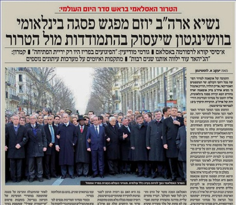 'The Announcer' Israeli Ultra-Orthodox Newspaper That Has Removed Angela Merkel From a Photo of the 'Charlie Hebdo' Rally - 12 Jan 2015